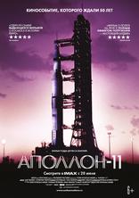 фильм Аполлон-11 Apollo 11 2019