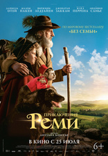 фильм Приключения Реми Rémi sans famille 2018