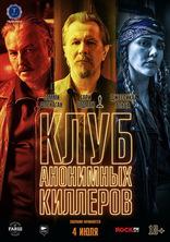 фильм Клуб анонимных киллеров Killers Anonymous 2019