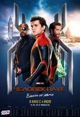 фильм Человек-Паук: Вдали от дома Spider-Man: Far From Home 2019