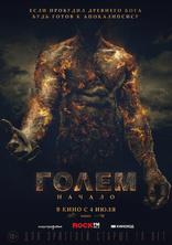 фильм Голем: Начало Golem, The 2018