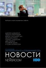 фильм Служба новостей Newsroom, The 2012-2014