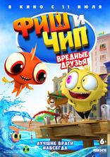 фильм Фиш и Чип. Вредные друзья Fish N Chips: The Movie 2013