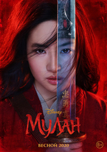 фильм Мулан Mulan 2018