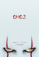 фильм Оно 2 It Chapter Two 2019