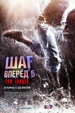 фильм Шаг вперед 6: Год танцев Step Up China 2019