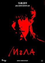 фильм Игла — 1988