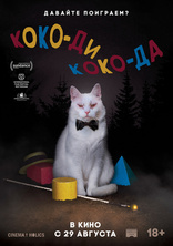 фильм Коко-ди Коко-да Koko-di Koko-da 2019