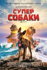 фильм Суперсобаки Superpower Dogs 2019