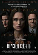фильм Опасные секреты Official Secrets 2019