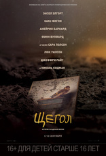 фильм Щегол Goldfinch, The 2019