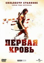 фильм Рэмбо: Первая кровь First Blood 1982