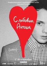 фильм С любовью, Антоша Love, Antosha 2019
