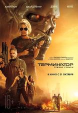 фильм Терминатор: Тёмные судьбы Terminator: Dark Fate 2019
