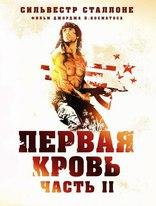 фильм Рэмбо: Первая кровь, часть II Rambo: First Blood Part II 1985