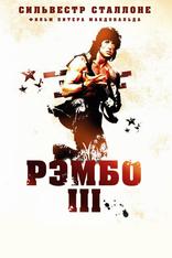 фильм Рэмбо III Rambo III 1988