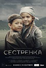 фильм Сестренка  2019