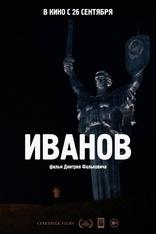 фильм Иванов  2019