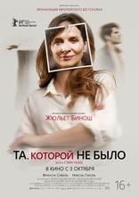 фильм Та, которой не было Celle que vous croyez 2019