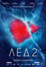 фильм Лёд 2  2020