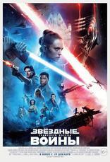 фильм Звёздные войны: Скайуокер. Восход Star Wars: The Rise of Skywalker 2019