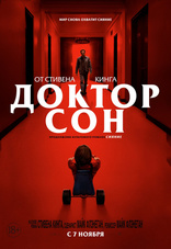 фильм Доктор Сон Doctor Sleep 2019