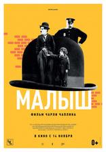 фильм Малыш Kid, The 1921