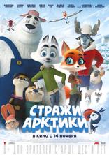 фильм Стражи Арктики Arctic Justice 2019