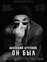 фильм Анатолий Крупнов. Он был  2019