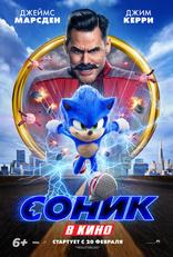 фильм Соник в кино Sonic the Hedgehog 2019