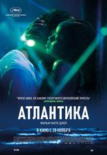 фильм Атлантика Atlantique 2019