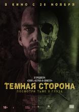 фильм Тёмная сторона Bloodline 2018