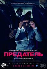 фильм Предатель Il traditore 2019