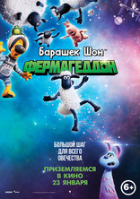 фильм Барашек Шон: Фермагеддон Shaun the Sheep Movie: Farmageddon 2019