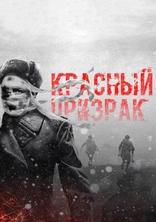 фильм Красный призрак