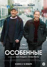 фильм Особенные Hors normes 2019