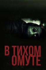 фильм В тихом омуте I See You 2019