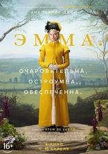 фильм Эмма Emma 2020