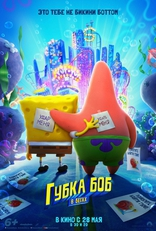 фильм Губка Боб в бегах The SpongeBob Movie: Sponge on the Run 2020
