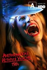 фильм Американская история ужасов: 1984 American Horror Story: 1984 2019