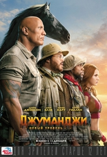 фильм Джуманджи: Новый уровень Jumanji: The Next Level 2019