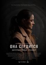 фильм Она сердится She Sees Red 2019