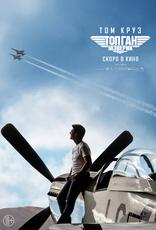 фильм Топ Ган: Мэверик Top Gun: Maverick 2020