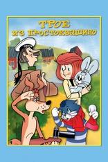 фильм Трое из Простоквашино  1978