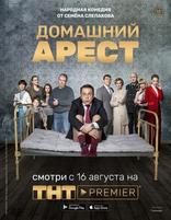 фильм Домашний арест