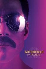 постер фильма Богемская рапсодия