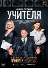 фильм Учителя  2019