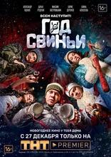 фильм Год свиньи  2018