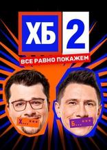 фильм ХБ  2013-2018