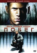 фильм Побег Prison Break 2005-